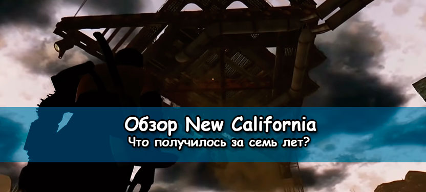 Обзор New California