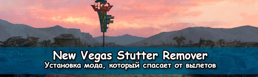 Stutter Remover
